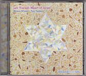 "Alison Wissot & Tali Tadmor ""Heart of Israel"""